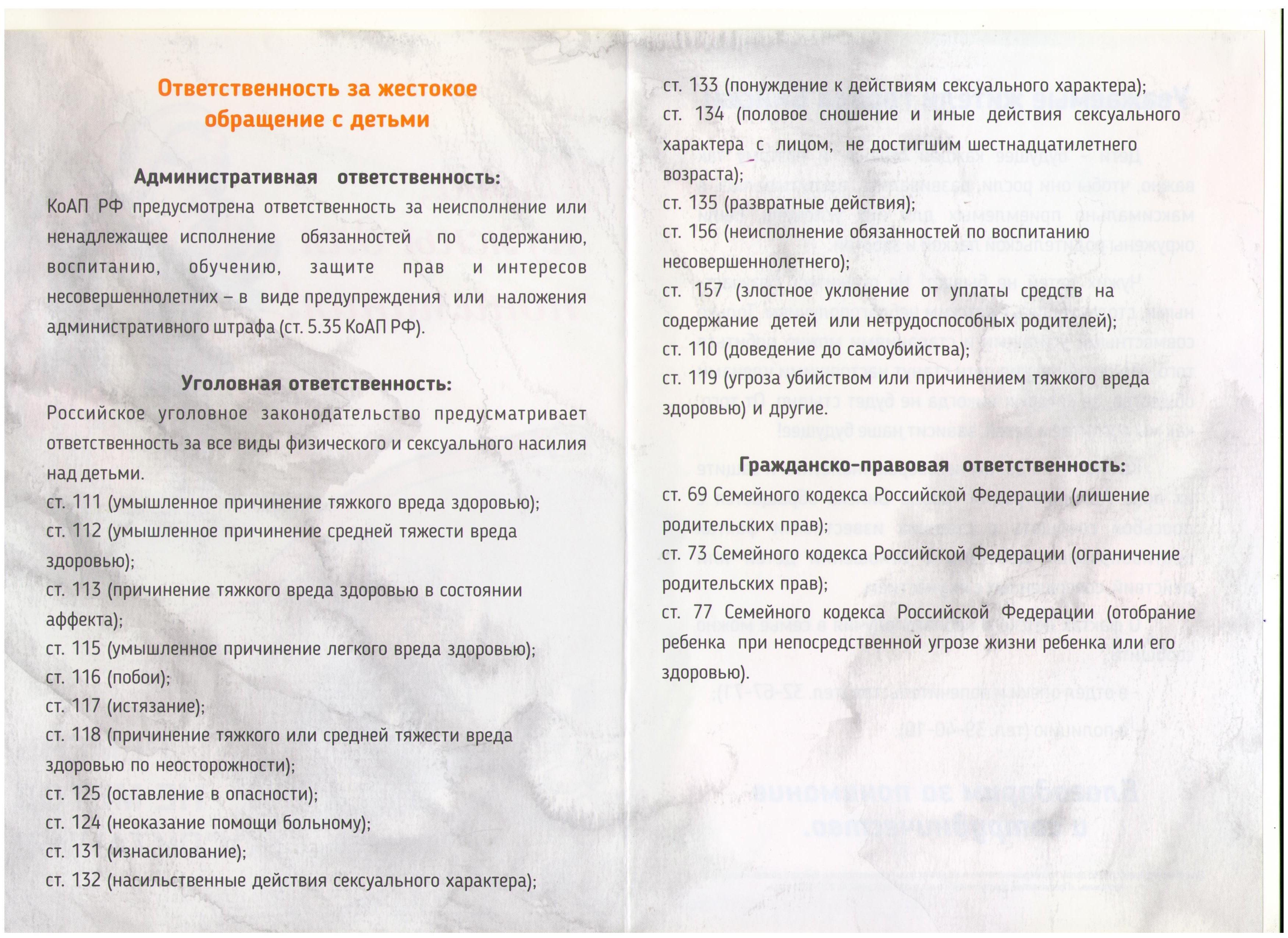 семейный кодекс ст 77